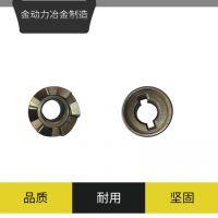 苏州厂家定制金属粉末冶金制品粉末冶金园林工具配件粉末冶金齿轮