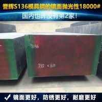 s136模具钢价格,京瓷连续6年采购的誉辉s136模具钢价格多少钱