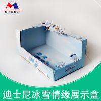 迪士尼disney冰雪情缘展示盒 批发卡通纸盒子 彩色展示纸盒