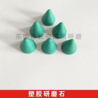厂家直销塑料磨具塑胶石 塑胶研磨石 树脂磨料
