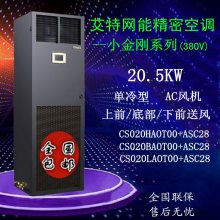 艾特网能精密空调 20.5KW单冷型 CS020HAOT00/ASC28 上/底部/下送风 AC风机