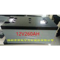 12V260AH铅酸蓄电池壳深圳市高能可五金塑胶