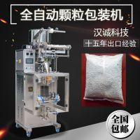 袋装pet塑料颗粒包装机 再生料颗粒包装机 供应建材颗粒包装机械
