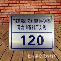 标牌厂家定制不锈钢腐蚀电力杆号牌 电力线路杆号牌塔号牌