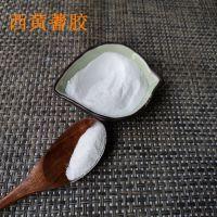 供应现货食品级增稠剂西黄蓍胶 高含量