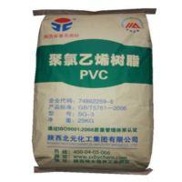 PVC 陕西北元 SG-3型,聚氯乙烯,建材用料