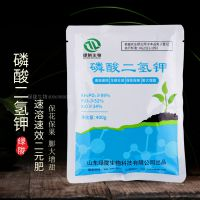 绿陇新品植物花卉盆栽水溶通用叶面肥磷钾肥花肥 复合肥磷酸二氢钾