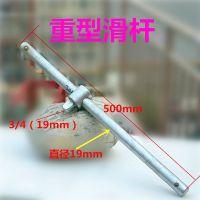 3/4滑杆 高频淬火套筒扳手 链接杆 重型滑杆滑头 19mm滑杆