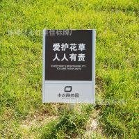 厂家直销草坪标示牌 绿化花草警示牌 温馨草地提示牌 草地花草牌