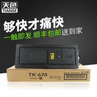 天色适用京瓷TK678粉盒KM2540墨粉2560 3040 KM3060 300I 碳粉