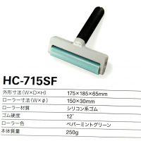 供应高粘硅胶粘尘滚轮8寸 日本Audio-techniclean HC-715外胶滚筒包胶