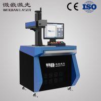 厂家供应 金属纤激光镭雕刻字机 激光标刻机微嵌