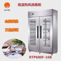 亿高商用消毒柜RTP680F-16B双门高温热风循环消毒机 远红外线餐具柜