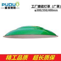 厂家热销搪瓷罩 搪瓷灯罩 广罩灯伞350mm 400mm 超低促销价
