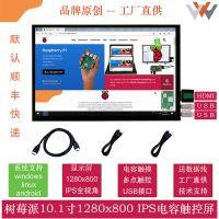5寸HDMI显示屏USB接口电容触摸800x480高清支持树莓派承接定制