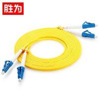 胜为厂家直销电信级单模光纤跳线 单模双芯LC-LC尾纤5米 北京光纤跳线厂量大从优 FSC-307