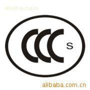 提供CCC强制性产品认证服务