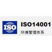 ISO14001认证出证快 环境管理体系认证费用低