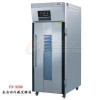 赛思达醒发箱FX-32SC全自动32盘冷藏厂家直销