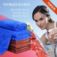 汽车美容强力吸水毛巾车用家用大小玻璃擦巾打蜡仪表清洁洗车毛巾