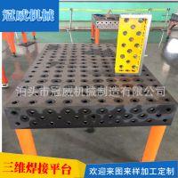三维焊接软平台 多孔柔性组合焊接平台 机器人焊接工作台