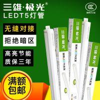 三雄极光LED灯管T5灯管一体化LED灯超亮日光灯支架全套光管1.2米