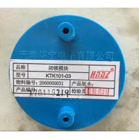 销售天津华宁闭锁模块KTK101-03质量保证