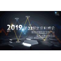 2019北京无人售货展/智慧零售展/无人自助服务终端展