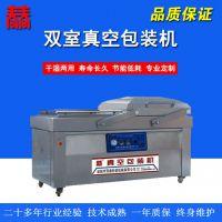 厂家直销北京怀柔区特产专用真空包装机