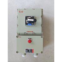 BDZ52-225XX塑壳式防爆断路器图片及报价