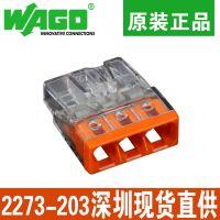 万可原装3位建筑布线接线端子WAGO2273 插拔式导线连接器