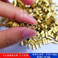 CuZn35黄铜管 Cz107黄铜毛细管 外径4.5mm 壁厚0.2mm精密切割无毛刺