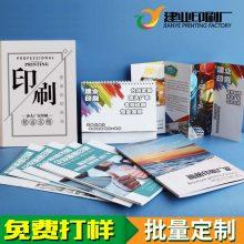 产品展示画册 公司企业介绍册 展会画册 批量印刷定制 A4画册批量定制印刷