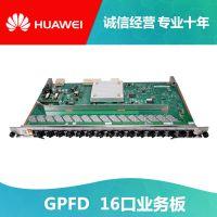 高价回收GPFD_通信设备MA5680T MA5683T MA5608T现款提货