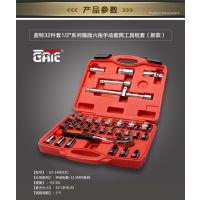厂家直销 盖特工具 套筒 工具  进口 汽修工具 32件套 包邮