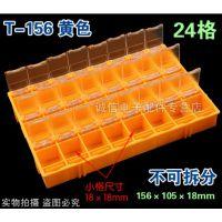 元件盒24格 30格防静电 零件盒芯片盒IC盒工具盒电子元器件盒