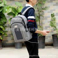 太阳能充电双肩包多功能休闲电脑包书包男士旅行包高中大学身书包