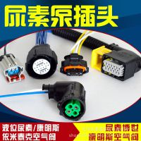 博世/氮氧传感器/康明斯/ 国四尿素泵插头线束/J6潍柴尿素泵插头
