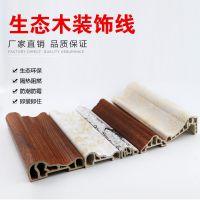 厂家直销 全屋快装集成墙板线条 环保竹木纤维装饰线条各种型号