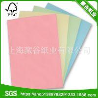 长期供应 a4彩色复印纸包邮  80G彩色复印纸  通用彩色打印纸