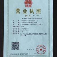 东莞铁坚节能厨具设备有限公司