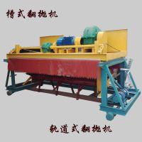 槽式发酵翻堆机通常又被称为导轨式翻抛机 山东森泰制造有机肥发酵翻抛机