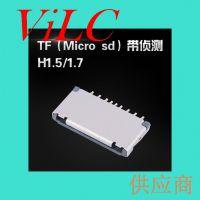 TF卡座(MICRO SD卡槽) 带侦测 H=1.5-1.7 简易短体TF卡槽