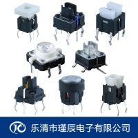厂家直销高质量带LED轻触开关6*6系列 带led灯按键开关