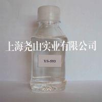 低价出售尧山实业YS593固化剂