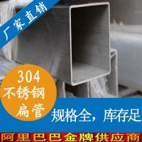 佛山批发30x50不锈钢扁通 316不锈钢扁通  栏杆家具不锈钢管厂家