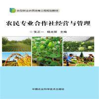 农业管理图书:农民专业合作社经营与管理