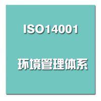 ISO14001环境管理体系认证咨询 证书服务