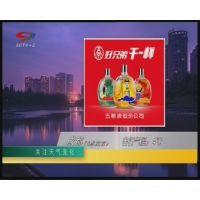 四川电视台广告SCTV-2文化频道《天气预报》5秒晚间尝新价