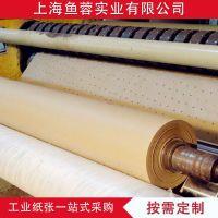 厂家服装裁床透气纸CAM孔纸 汽车座椅家具用纸90g自动裁床打孔纸